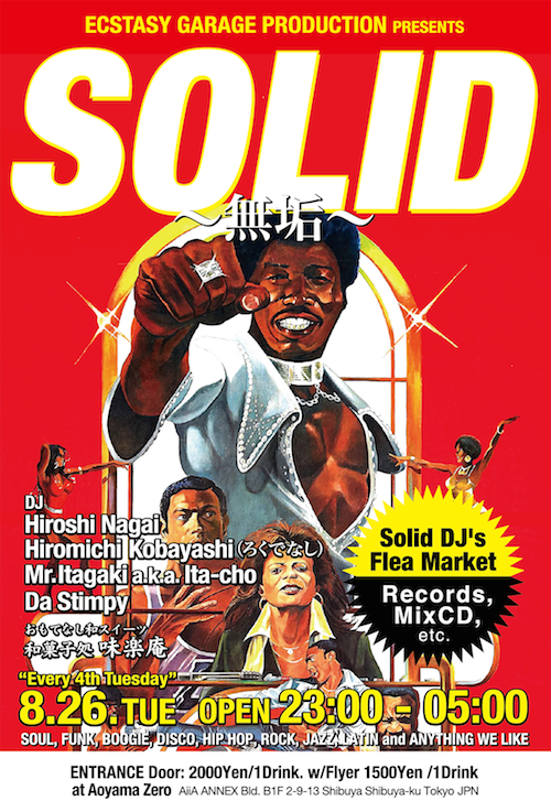 """""""SOLID"""" ~無垢~"""