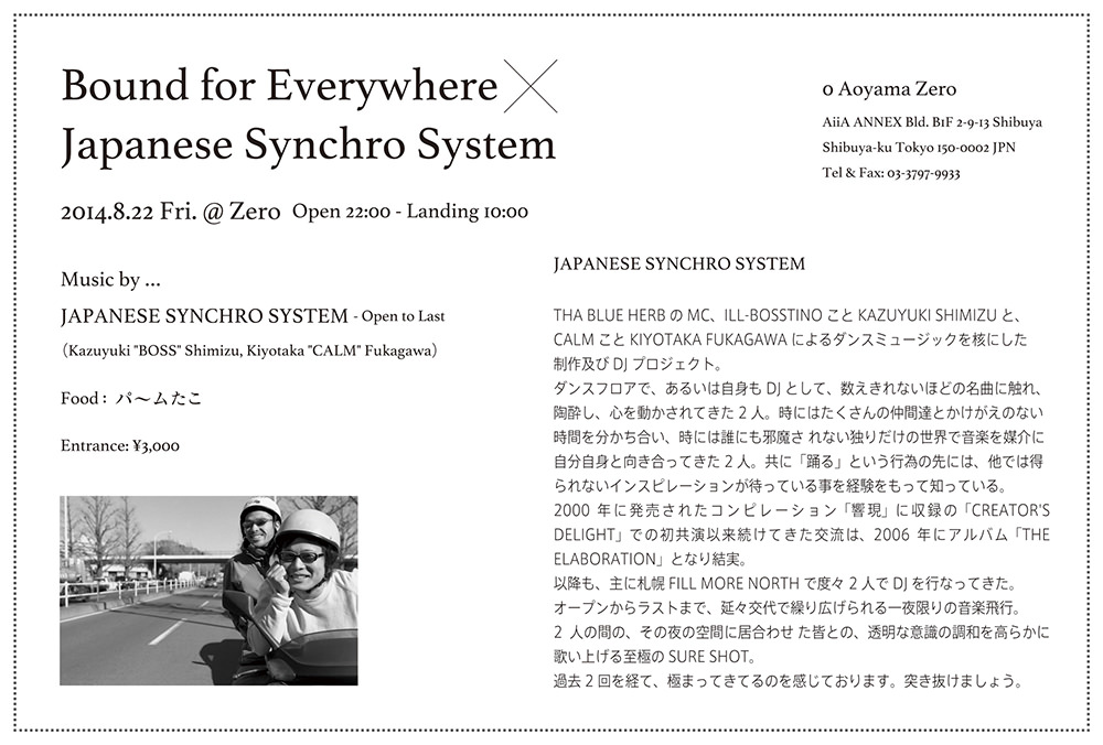 Bound for Everywhere × Japanes...