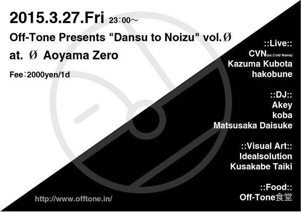 "Off-Tone Presents ""Dansu to Noizu"""