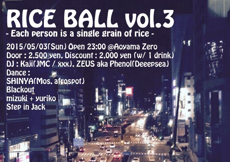 RICE BALL vol.3 〜Each person is a single grain of rice.〜