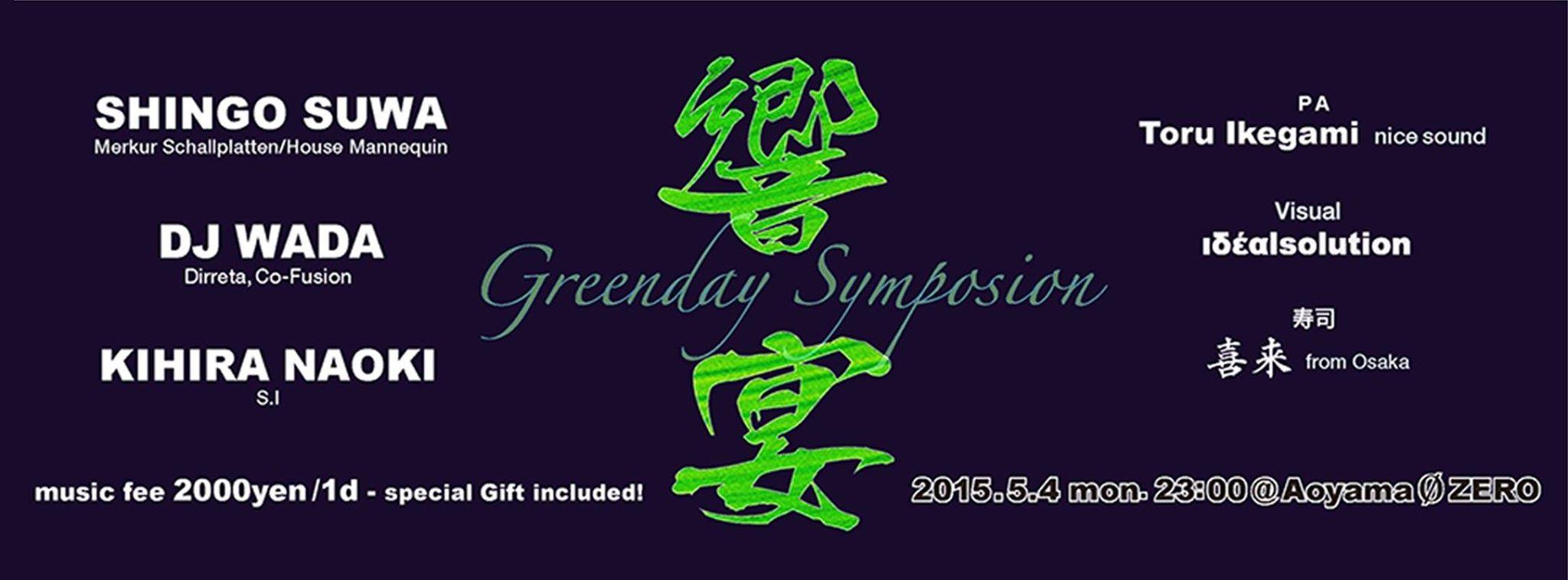 """""""響宴 – Green Day Symposion"""""""