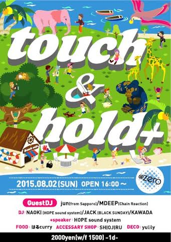 touch & hold+ vol.4