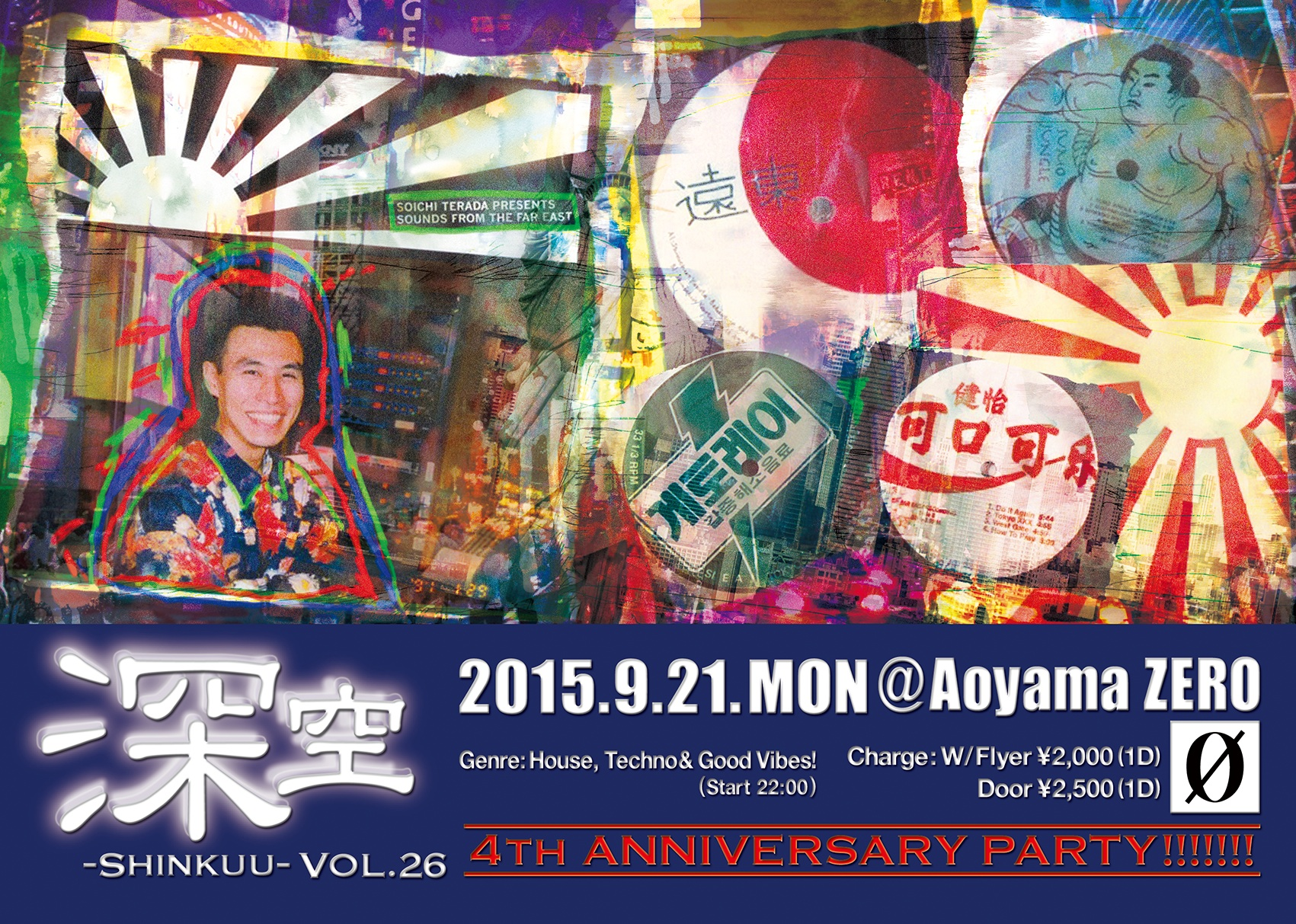 深空-Shinkuu-Vol.26」4th Anniversary Party