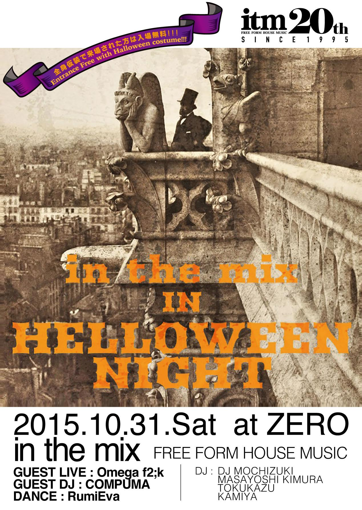 in the mix in HELLOWEEN NIGHT