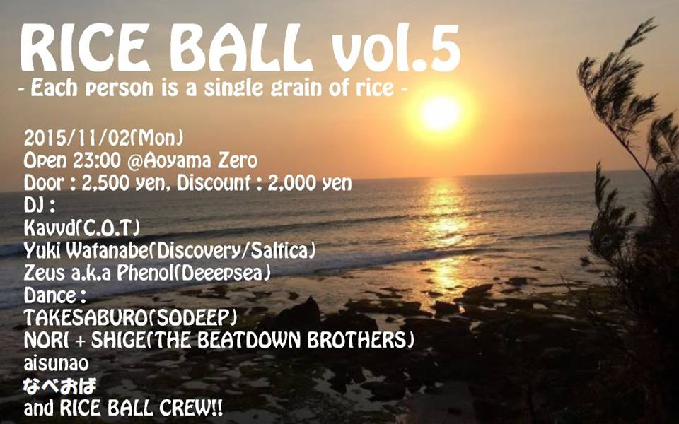 RICE BALL vol.5 〜Each person is a single grain of rice.〜
