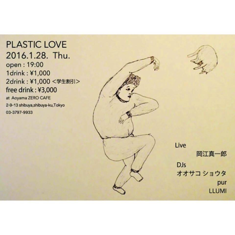 """変則営業 11:30-17:00(L.O. 16:00)     ■EVENT 19:00~  PLASTIC LOVE vol,6 Guest Live """"岡江真一郎"""""""