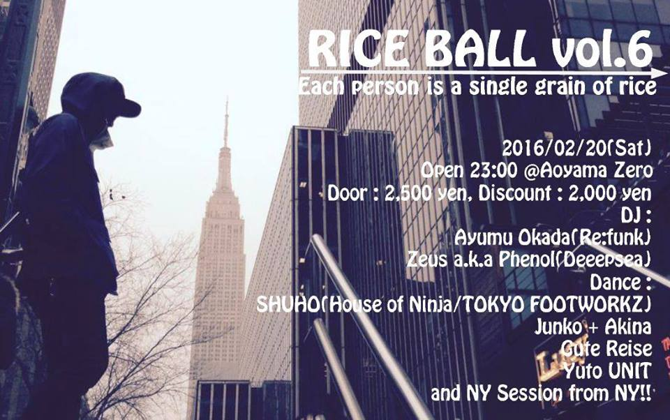 RICE BALL vol.6 〜Each person is a single grain of rice.〜