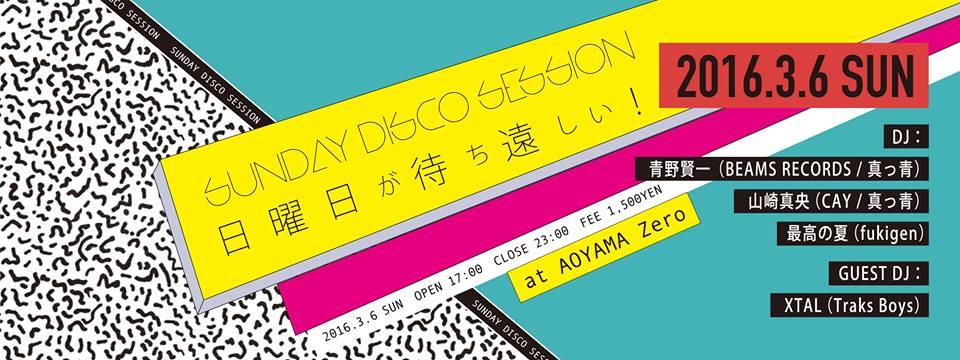 SUNDAY DISCO SESSION「日曜日が待ち遠しい!」