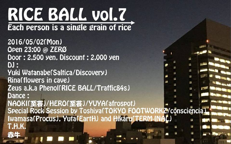 RICE BALL vol.7 〜Each person is a single grain of rice.〜
