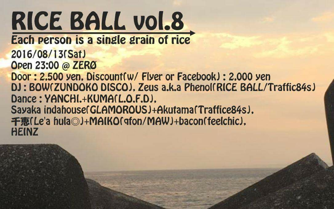 RICE BALL vol.8 〜Each person is a single grain of rice.〜