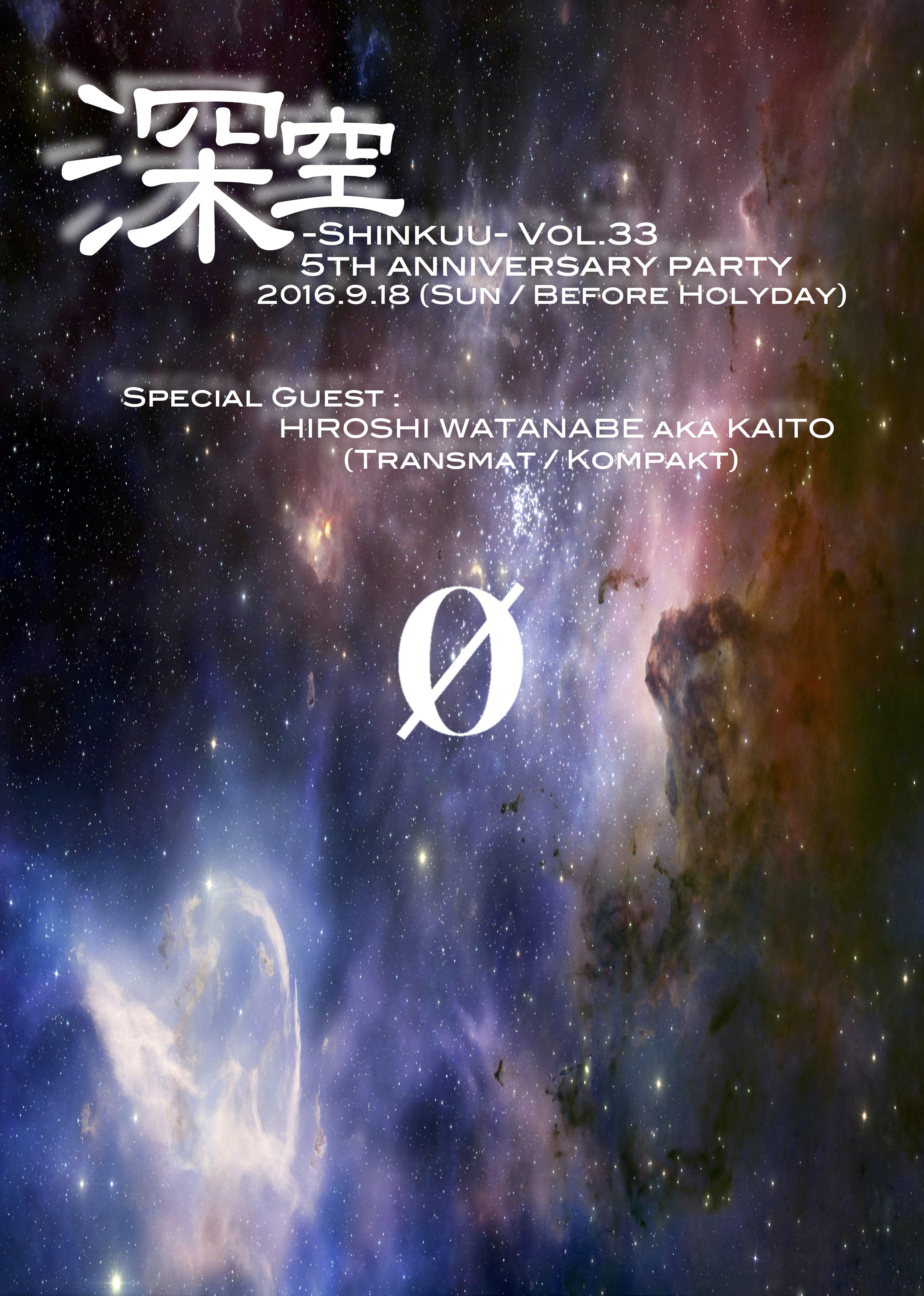 「深空-Shinkuu-Vol.33」5th Anniversary Party