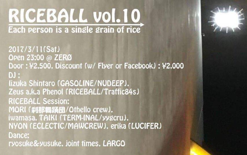 RICEBALL vol.10 〜Each person is a single grain of rice.〜