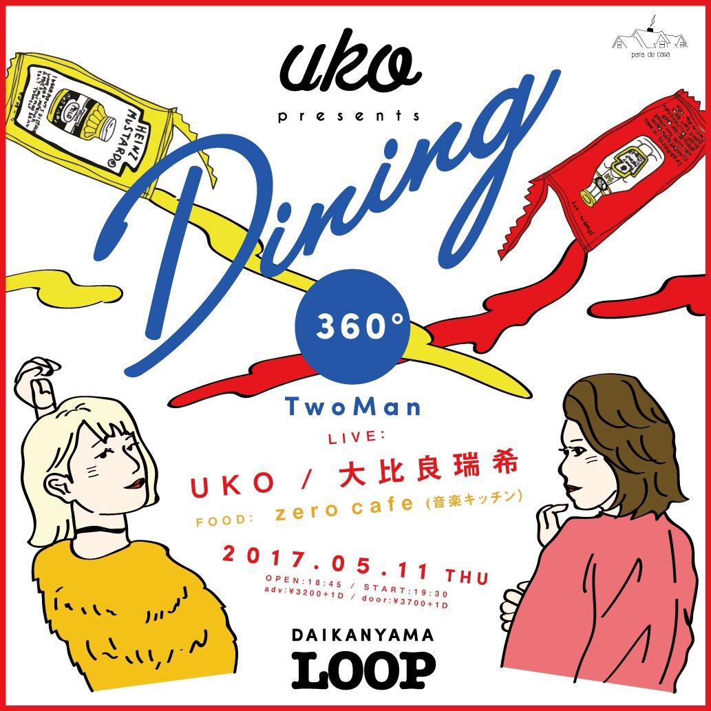 """5月11日 UKO presents"""" Dining vol.5 """" UKO × 大比良瑞希 〜360° Special TwoMan LIVE〜ZERO CAFEフードコラボ決定!"""