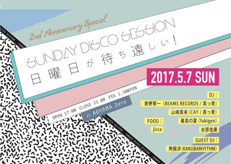 SUNDAY DISCO SESSION  日曜日が待ち遠しい! 2nd Anniversary Special!