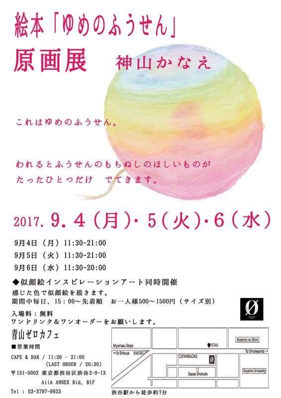 9月4-6日 大人向け絵本作家「神山かなえ」原画展開催。