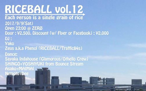 RICEBALL vol.12