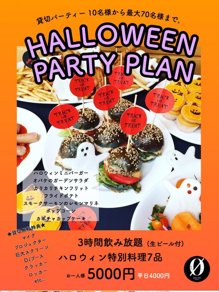 10/1~10/31までのハロウィンパーティーコースの予約がスタート★★