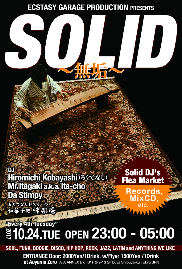 "SOLID"" ~無垢~"