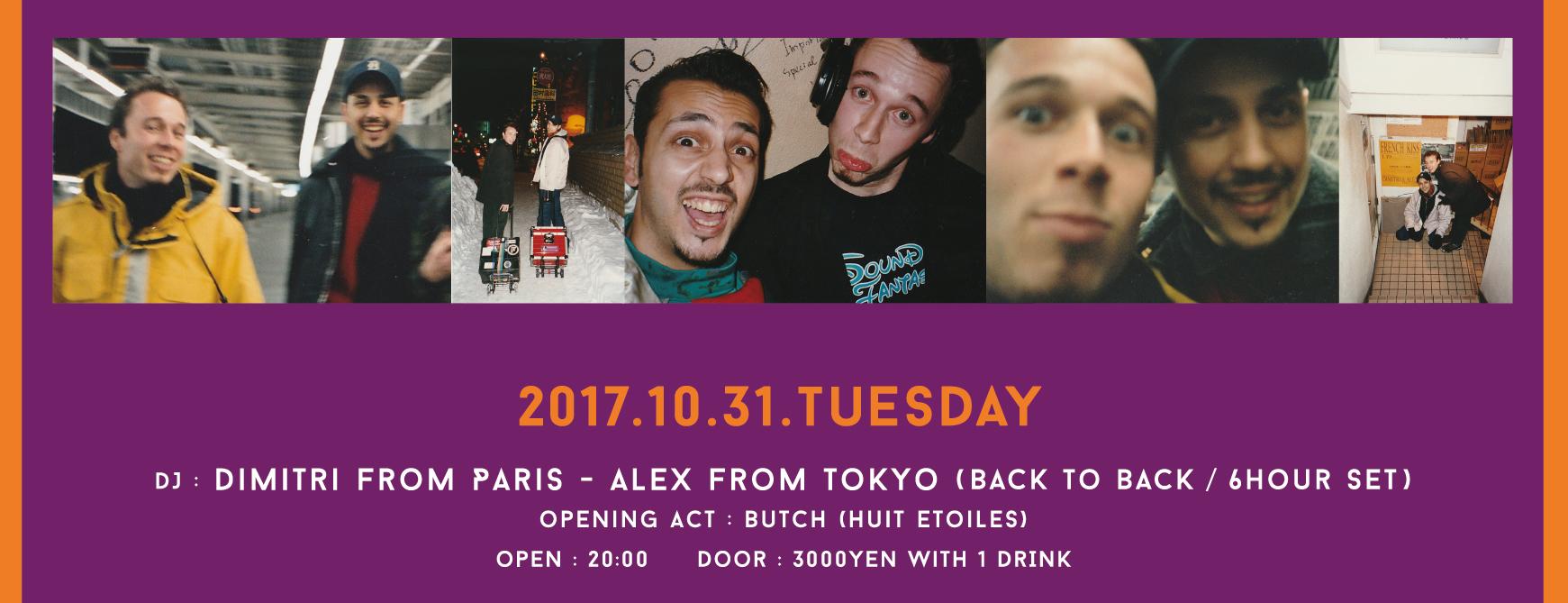 ディミトリ・フロム・パリ(Dimitri From Paris)と、アレックス・フロム・トーキョー(Alex From Tokyo)。パリをルーツに持つ2人の大物DJによるハロウィンパーティーが開催決定!