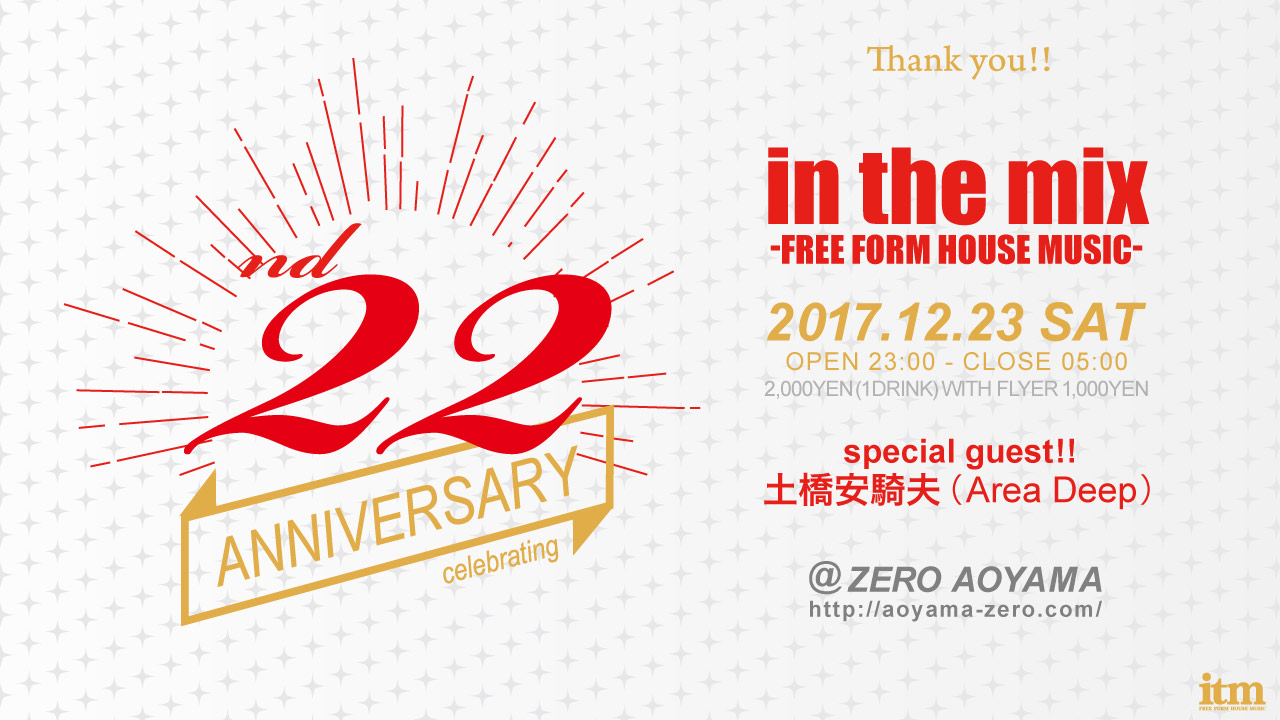 in the mix -22nd Anniversary- (Guest DJ: 土橋安騎夫)