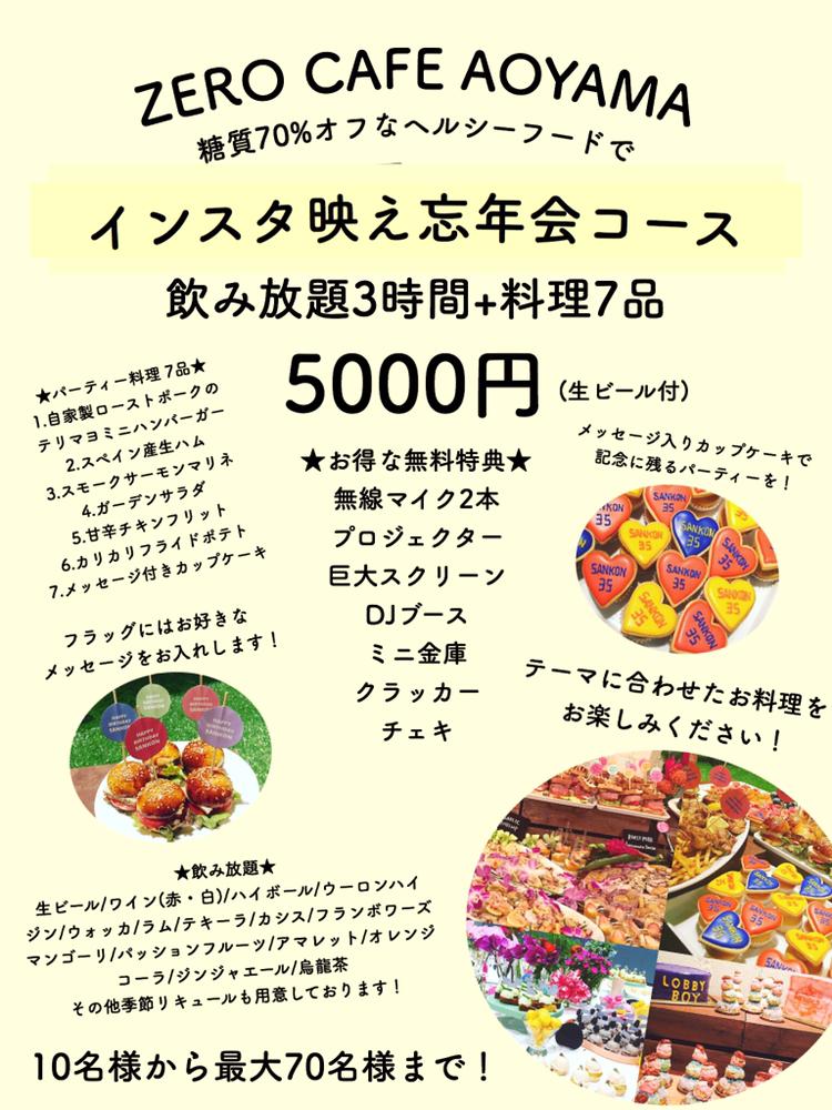 インスタ映え忘年会コーススタート!!