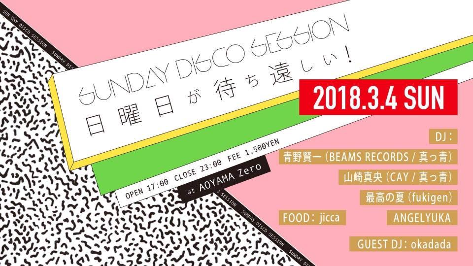 SUNDAY DISCO SESSION 「日曜日が待ち遠しい!」