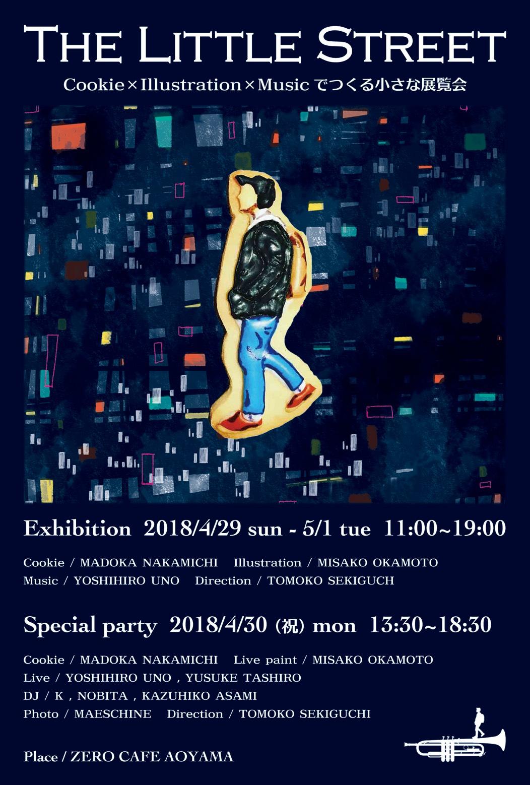 [無料展示]4/29〜5/1  ジャズミュージシャン、イラストレーター、クッキー作家が渋谷の街を切り抜く。「THE LITTLE STREET展」開催。