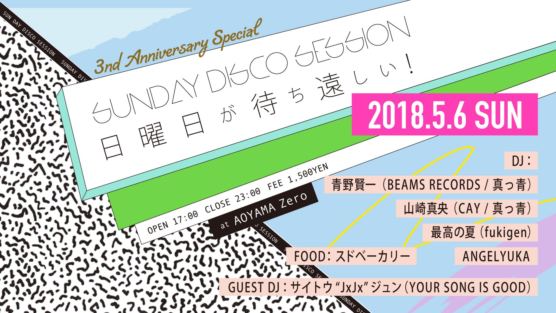~3rd Anniversary Special~ SUNDAY DISCO SESSION 日曜日が待ち遠しい!