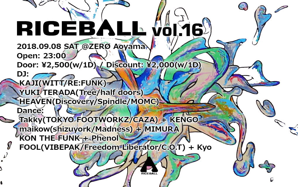 RICEBALL vol.16 ~Each person is a single grain of rice.~