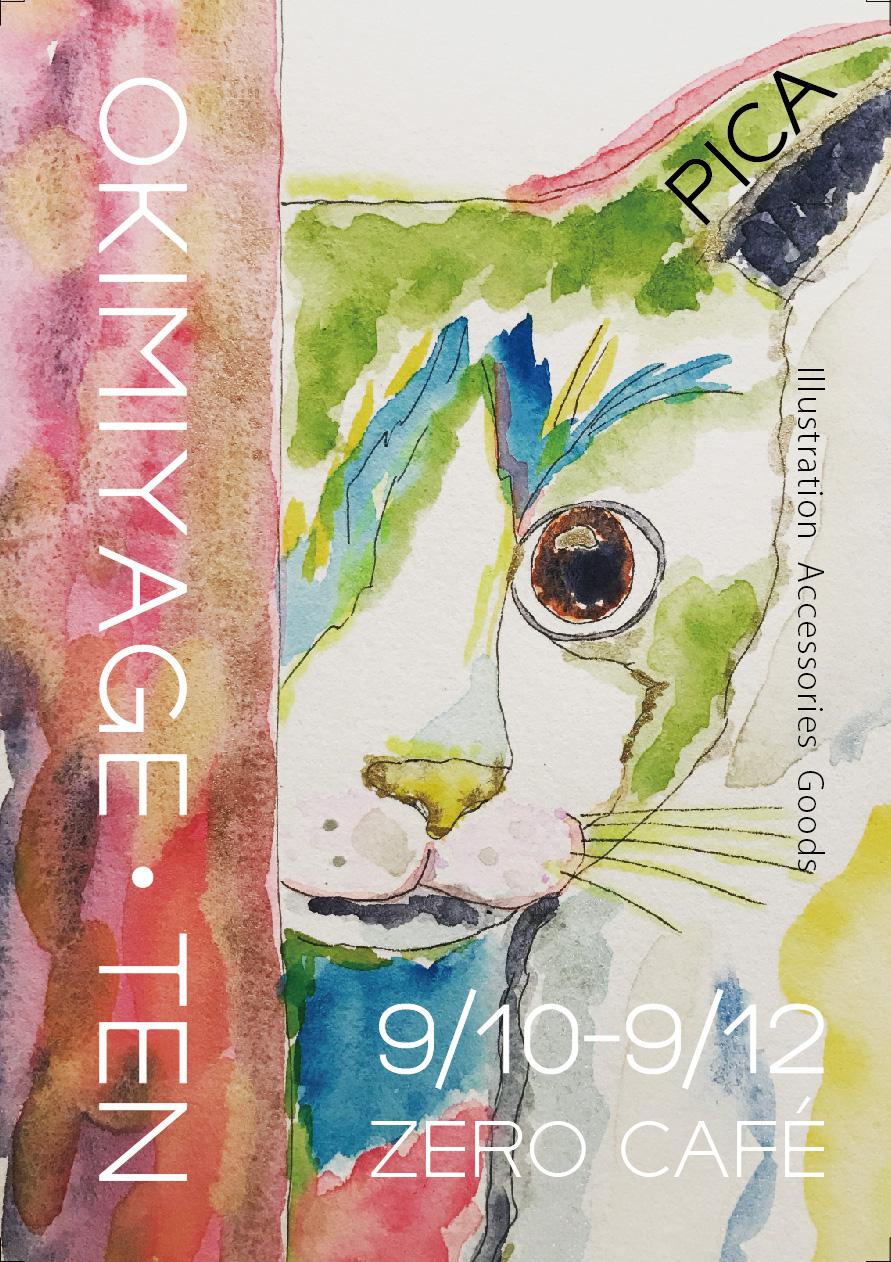 9月10〜12日 爽やかな色づかいが目を惹く、フレンチポップイラストレーターPICAの「OKIMIYAGE・TEN」を開催。