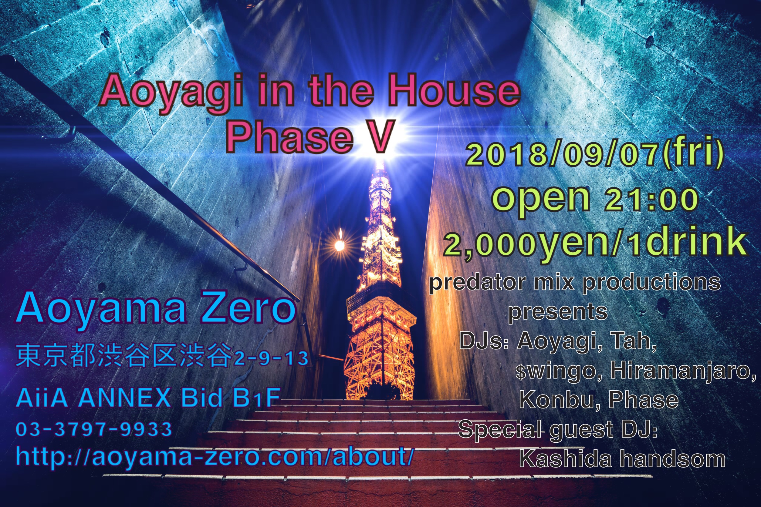 Aoyagi in the House Phase  Ⅴ   ~Back to the '80s-'90s 「disko&club」!!!!!~
