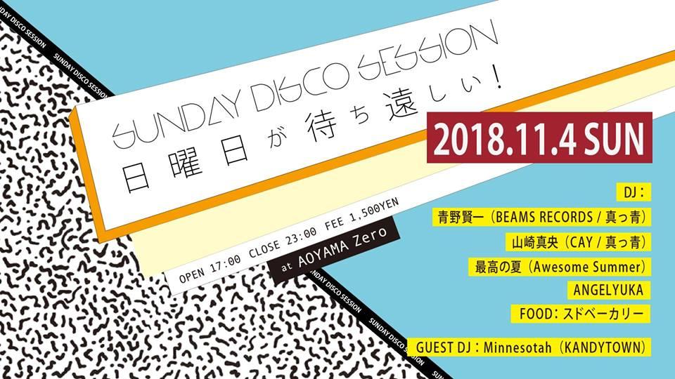 SUNDAY DISCO SESSION日曜日が待ち遠しい!