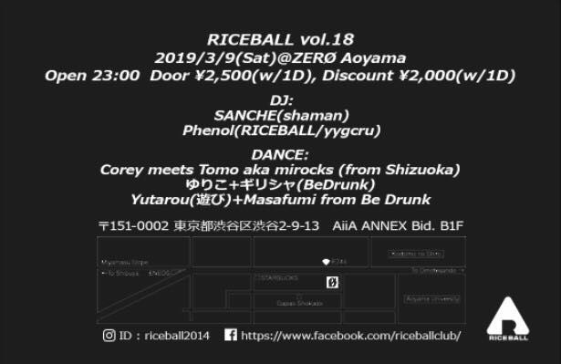 RICEBALL vol.18