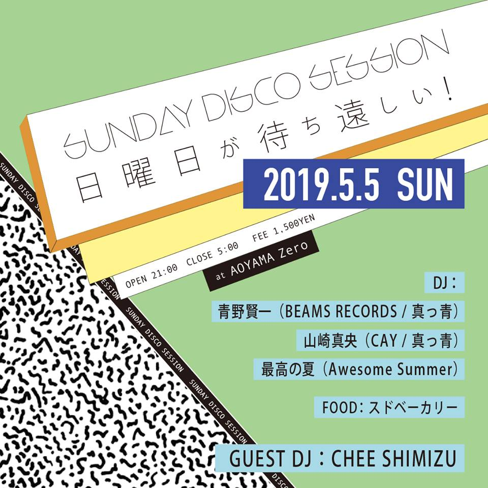 SUNDAY DISCO SESSION 日曜日が待ち遠しい!4th Anniversary