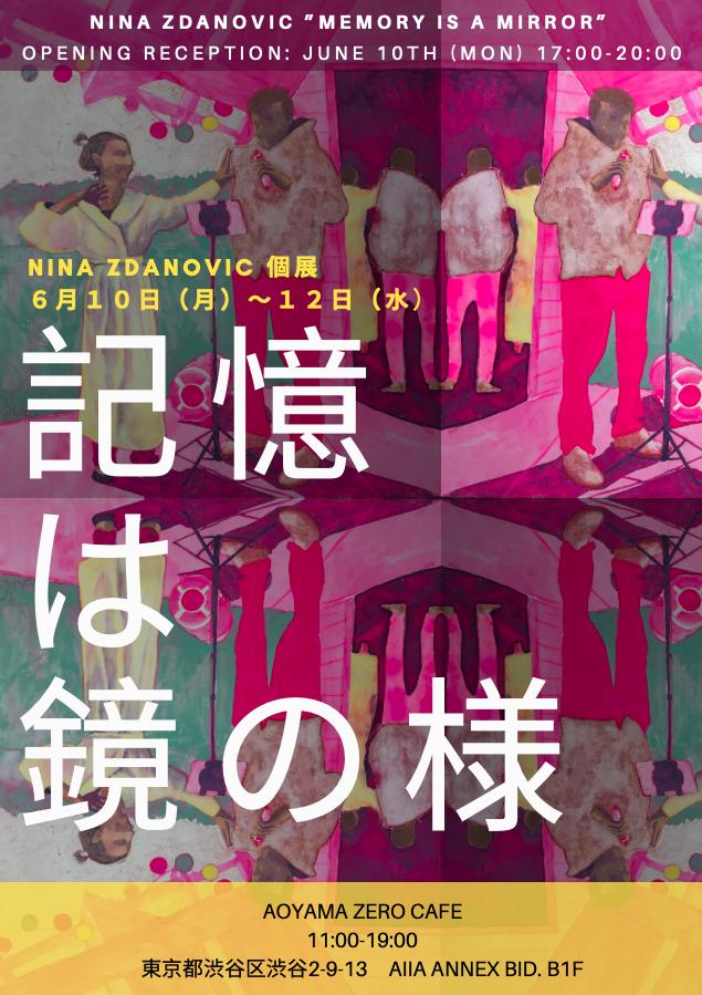 6月10~12日 リトアニアの画家Nina Zdanovicの日本初個展「記憶は鏡の様」を開催。