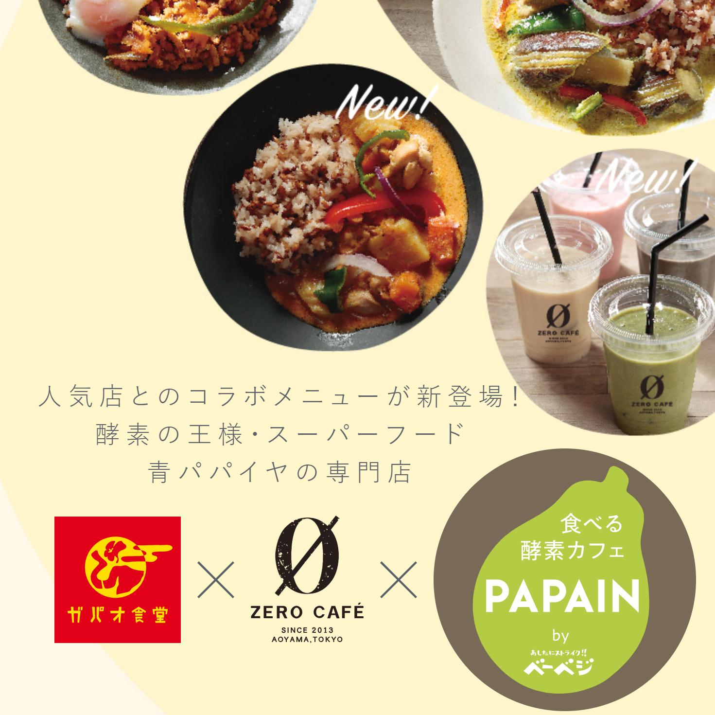 【期間限定ショップのお知らせ】ガパオ食堂×ゼロカフェ@二子玉川ライズ