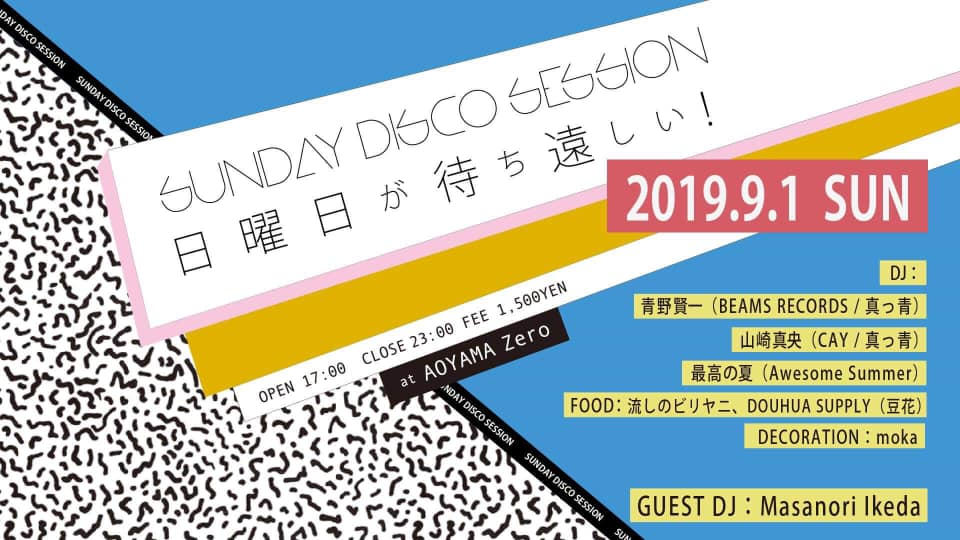 【Masanori Ikeda】SUNDAY DISCO SESSION 日曜日が待ち遠しい!