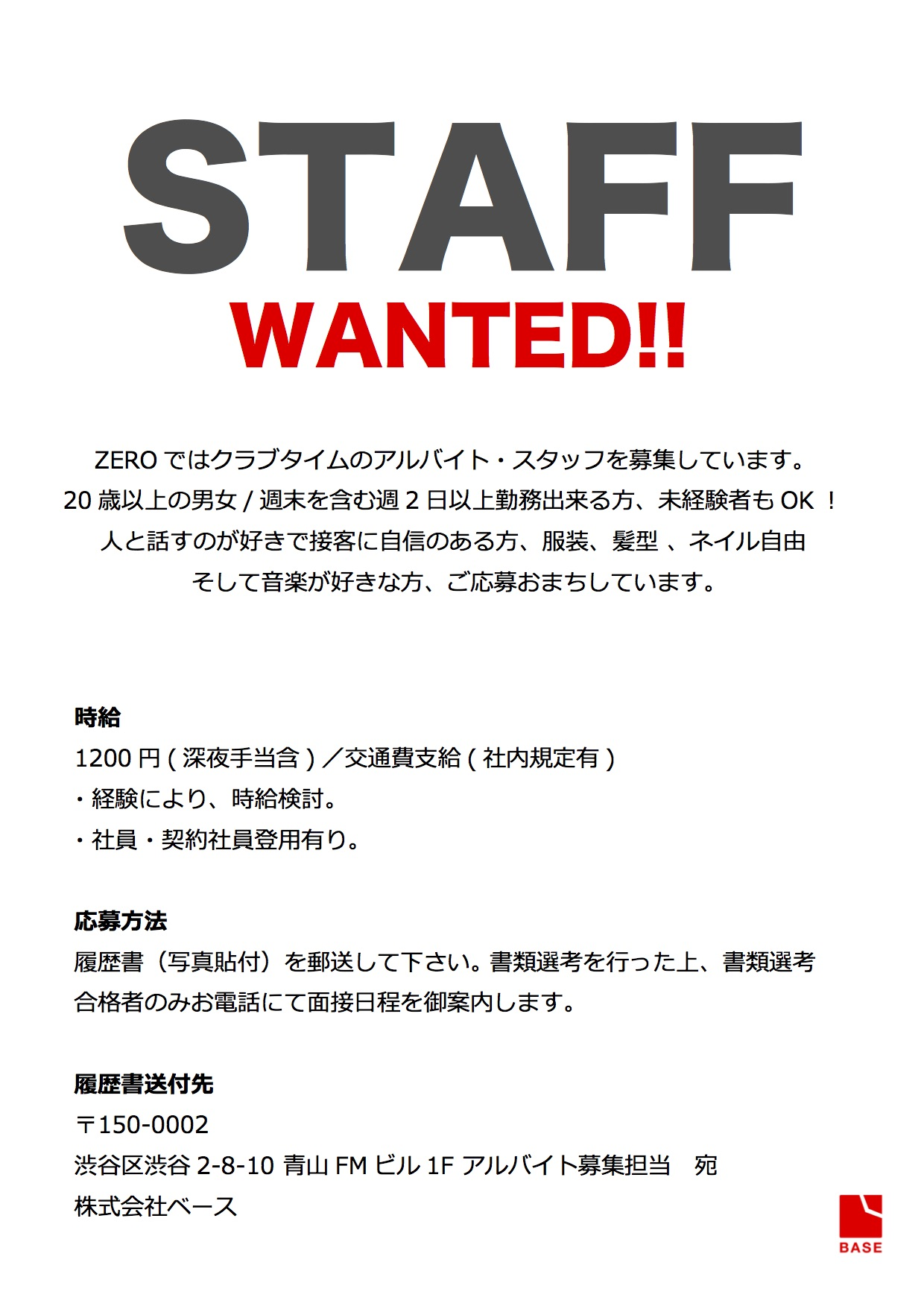 【STAFF WANTED】