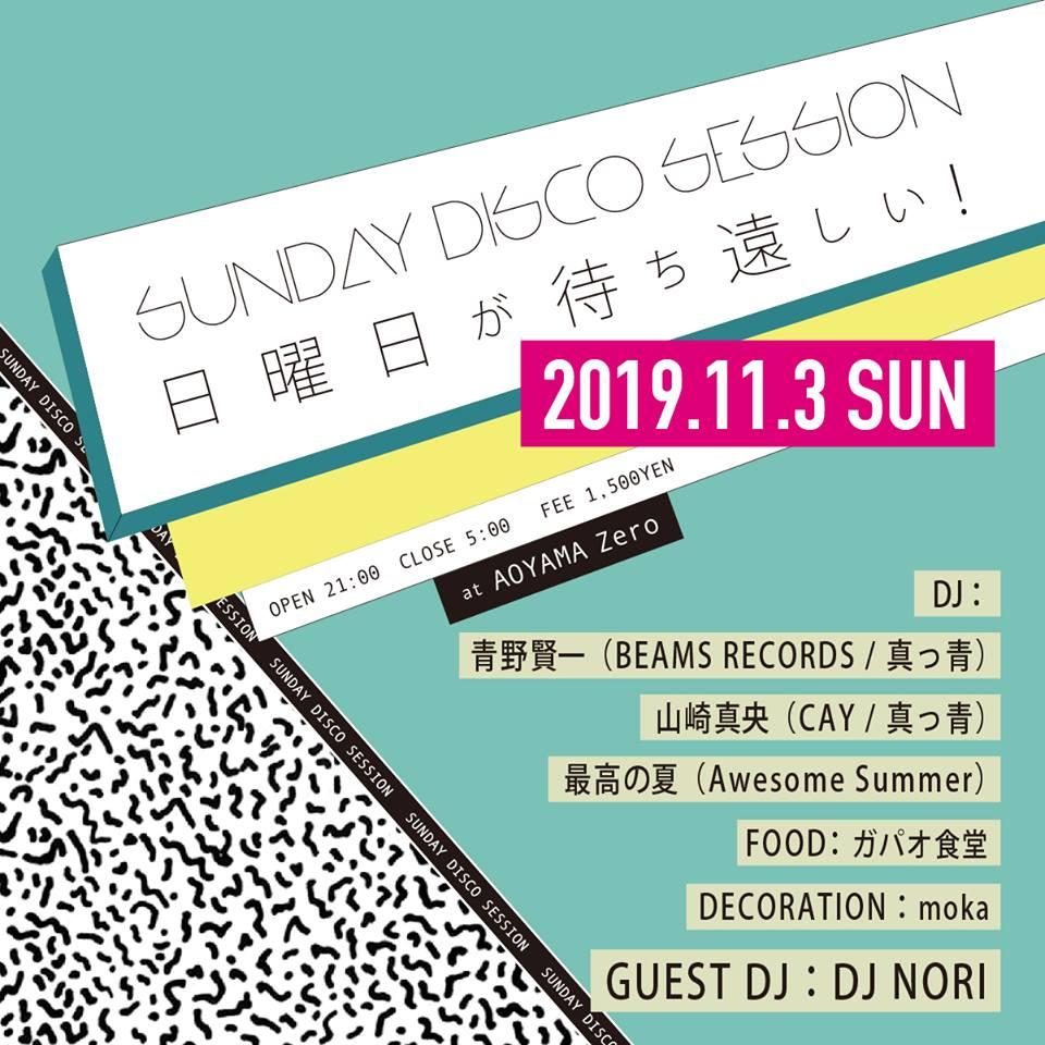 SUNDAY DISCO SESSION 日曜日が待ち遠しい!