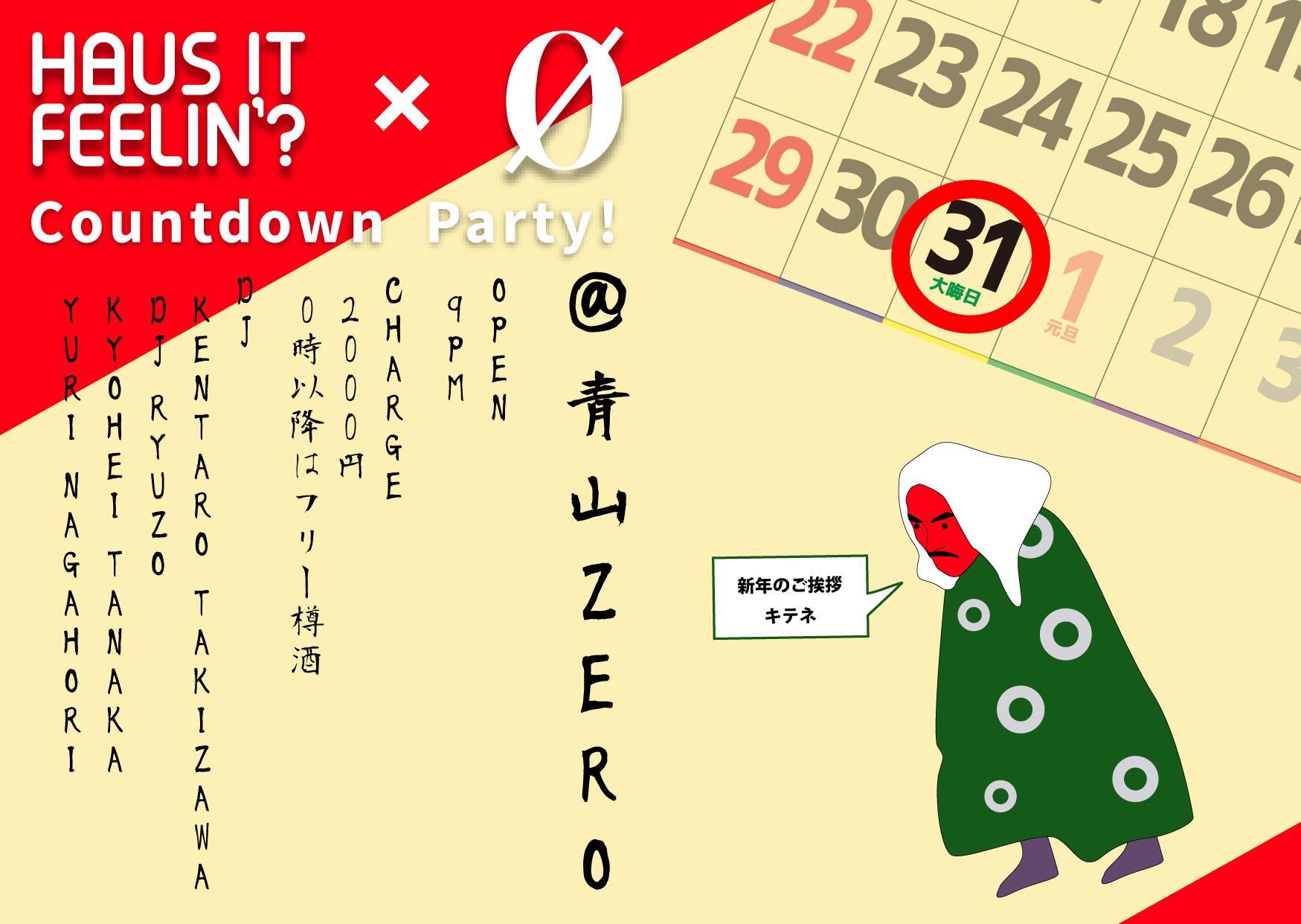 """ZERO 2019→2020 カウントダウンパーティーは、今やサンデイアフタヌーンパーティーの新定番になりつつあるKentaro Takizawaを中心に開催している""""Haus It Feelin' ? で祝う!"""