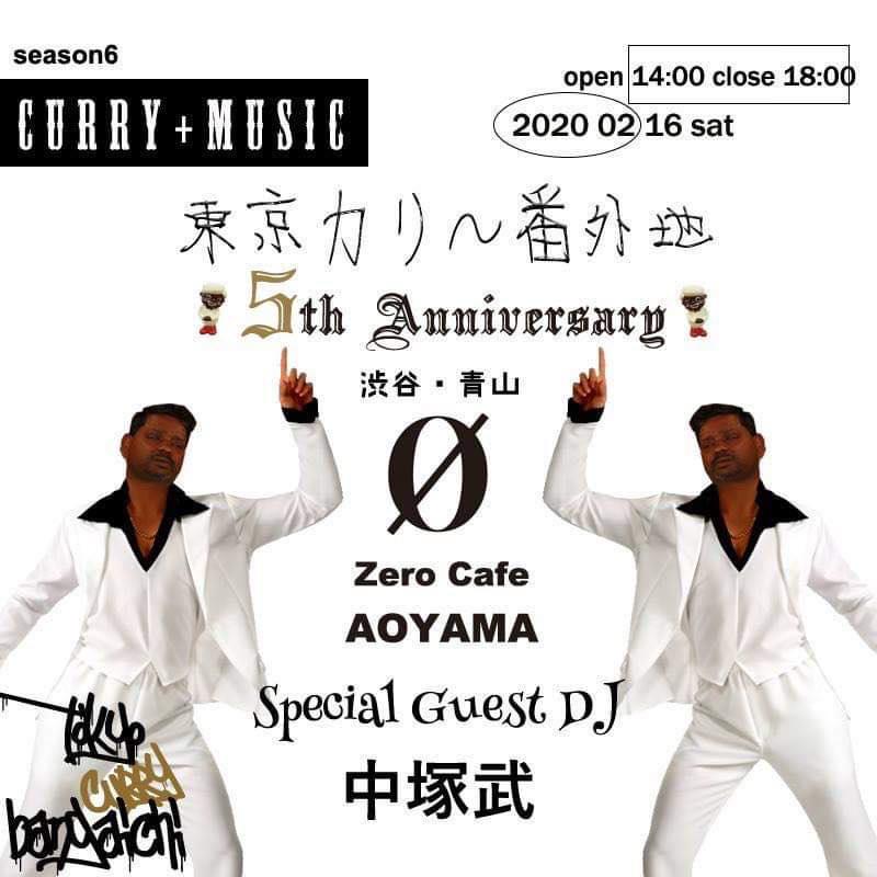【東京カリ〜番外地『渋谷・青山』場所 -5th Anniversary Party!!-】