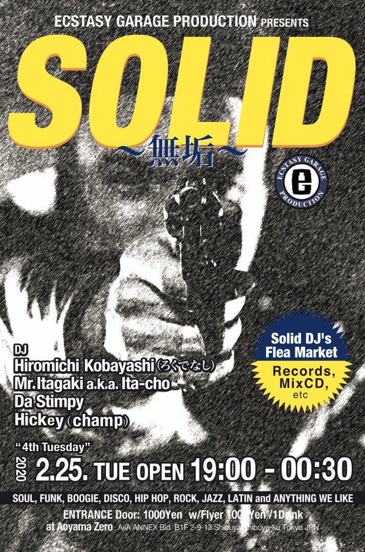 """SOLID"""" ~無垢~"""