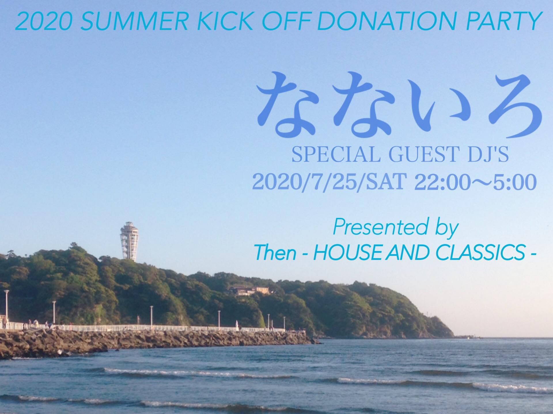 2020 SUMMER KICK OFF DONATION PARTY「なないろ」 Presented by Then – HOUSE AND CLASSICS –