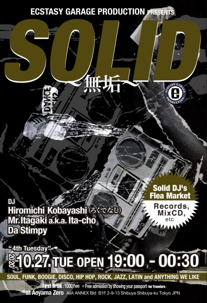 SOLID ~無垢 ~