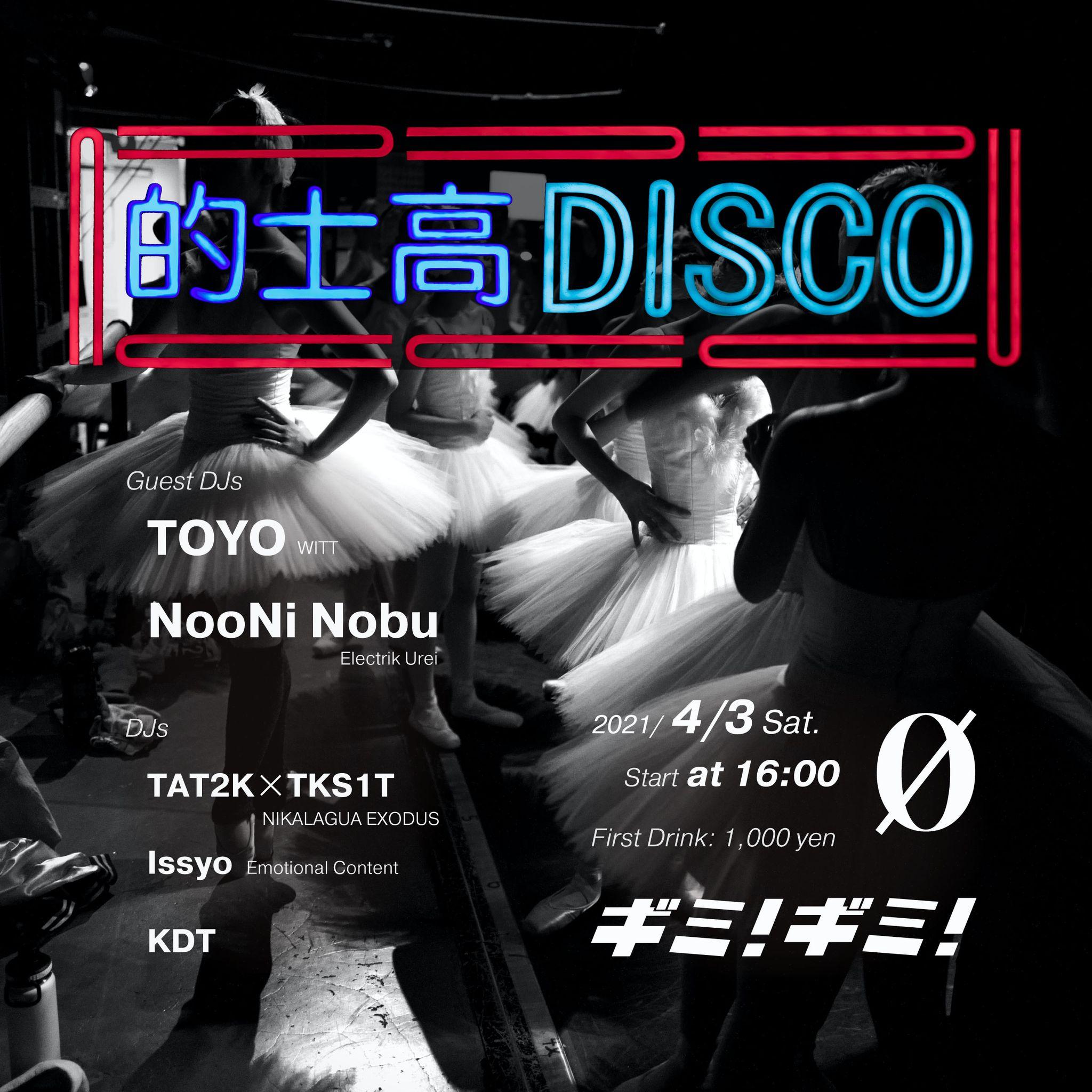ギミ!ギミ! – NooNi Nobu B-Day Edition –